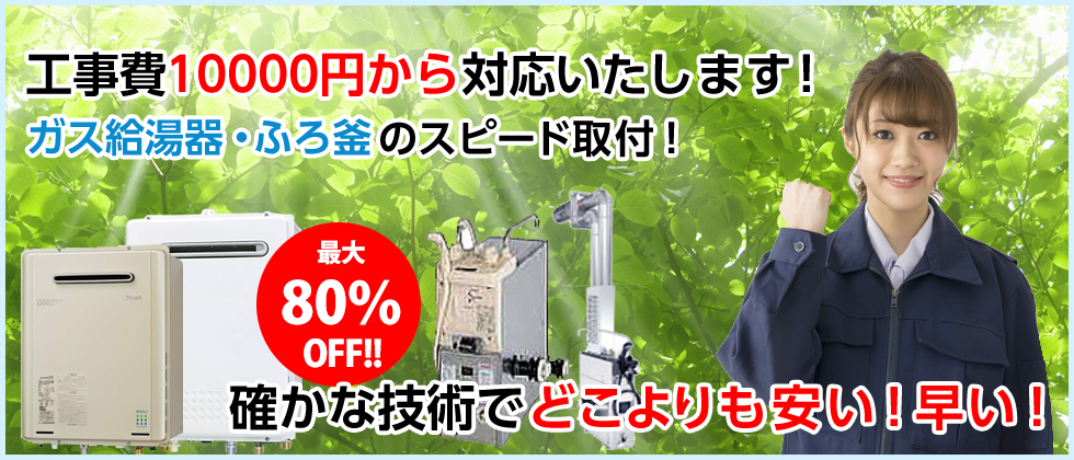 リンナイ・ノーリツ給湯器交換・バランス釜交換・神奈川・川崎・東京のメンテナンストップ画像