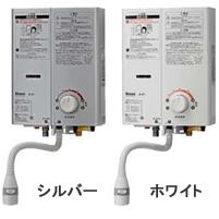 リンナイ小型湯沸器5号<br />RUS-V51YT